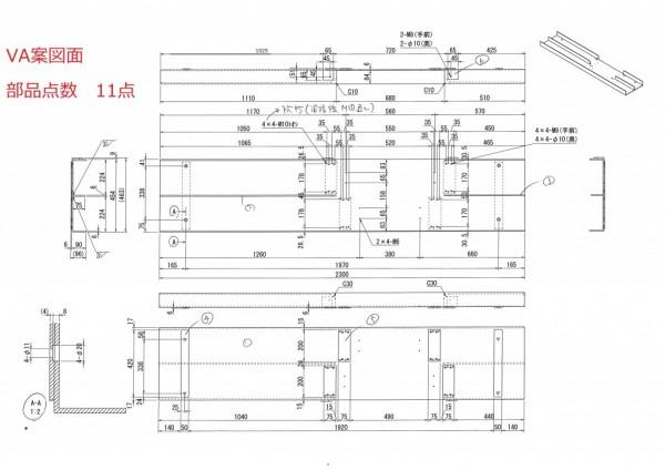 鋼材加工から板材加工へ設計変更によるコストダウンのポイント