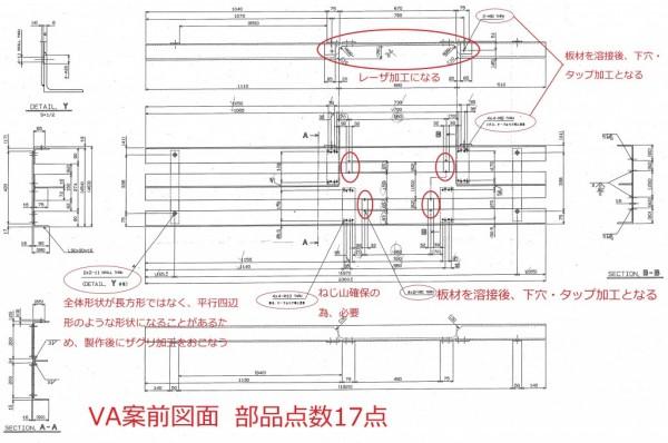 鋼材使用時の従来図面